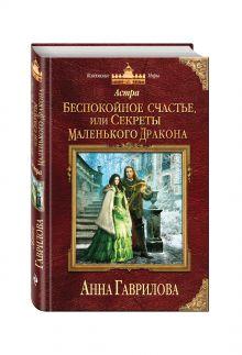 Гаврилова А.С. - Астра. Беспокойное счастье, или Секреты маленького дракона обложка книги