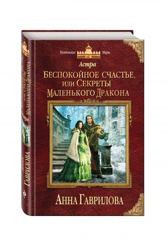 Астра. Беспокойное счастье, или Секреты маленького дракона Гаврилова А.С.