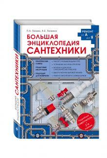 Большая энциклопедия сантехники. 2-е изд.