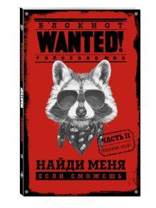 Грунина П. - Блокнот WANTED. Найди меня, если сможешь. Часть 2 (red) обложка книги