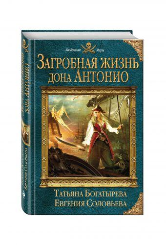 Загробная жизнь дона Антонио Богатырева Т.Ю., Соловьева Е.С.
