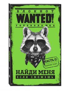 Грунина П. - Блокнот WANTED. Найди меня, если сможешь. Часть 2 (green) обложка книги