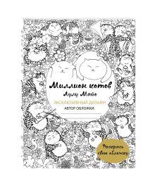 - Миллион котов (раскрась обложку) обложка книги
