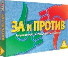 Piatnik - За или Против обложка книги