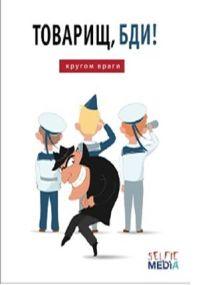 Selfie media - Товарищ, бди: кругом враги! обложка книги