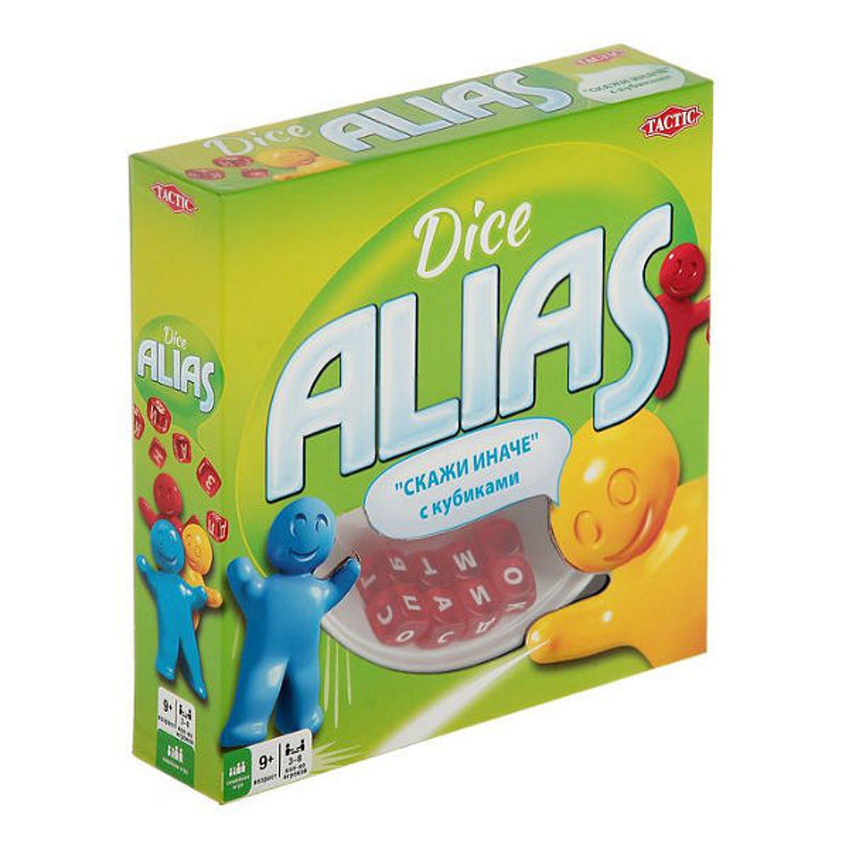 Alias с кубиками