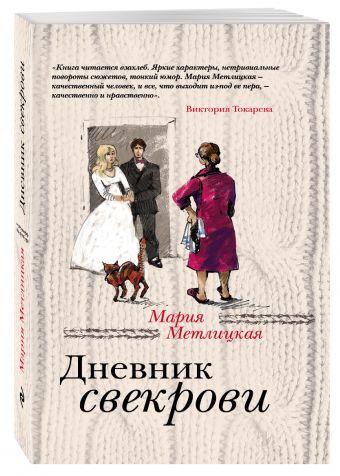 Дневник свекрови Метлицкая М.