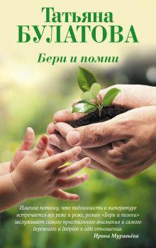 Обложка Бери и помни Татьяна Булатова