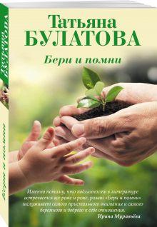 Булатова Т. - Бери и помни обложка книги