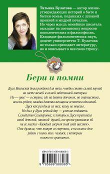 Обложка сзади Бери и помни Татьяна Булатова