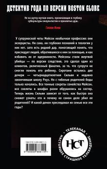 Обложка сзади Экзорцисты Джон Сирлз