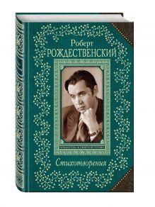 Рождественский Р.И. - Стихотворения обложка книги