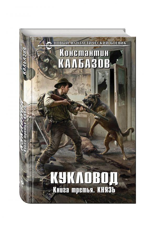 Кукловод. Книга 3. Князь Калбазов К.Г.