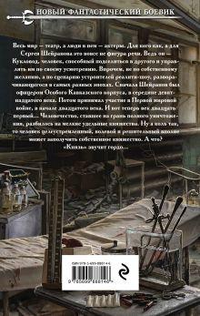 Обложка сзади Кукловод. Книга 3. Князь Константин Калбазов
