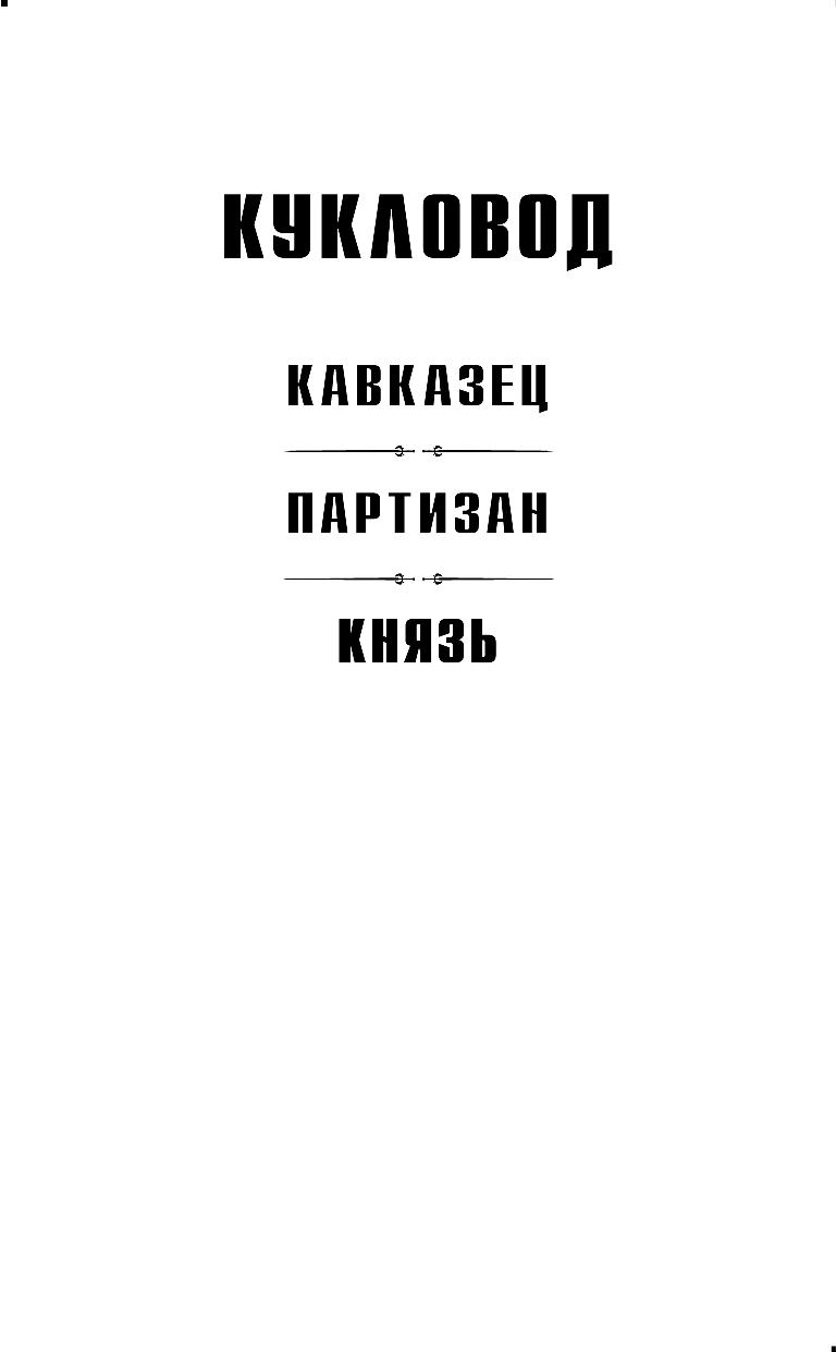 КУКЛОВОД КНИГА 3 КНЯЗЬ СКАЧАТЬ БЕСПЛАТНО