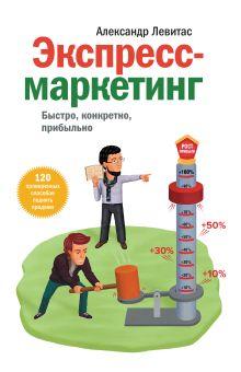 Левитас А. - Экспресс-маркетинг. Быстро, конкретно, прибыльно обложка книги