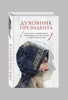 - Духовник президента. Рассказы о священниках, повлиявших на умы и души правителей России обложка книги