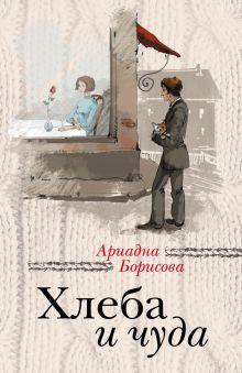 Обложка Хлеба и чуда Ариадна Борисова
