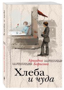 Борисова А. - Хлеба и чуда обложка книги