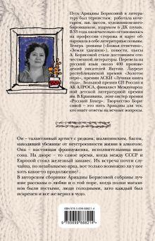 Обложка сзади Хлеба и чуда Ариадна Борисова