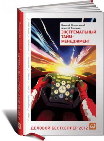 Экстремальный тайм-менеджмент Николай Мрочковский, Алексей Толкачев