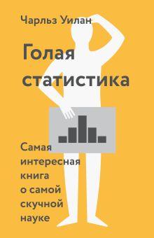 Уилан Ч. - Голая статистика обложка книги