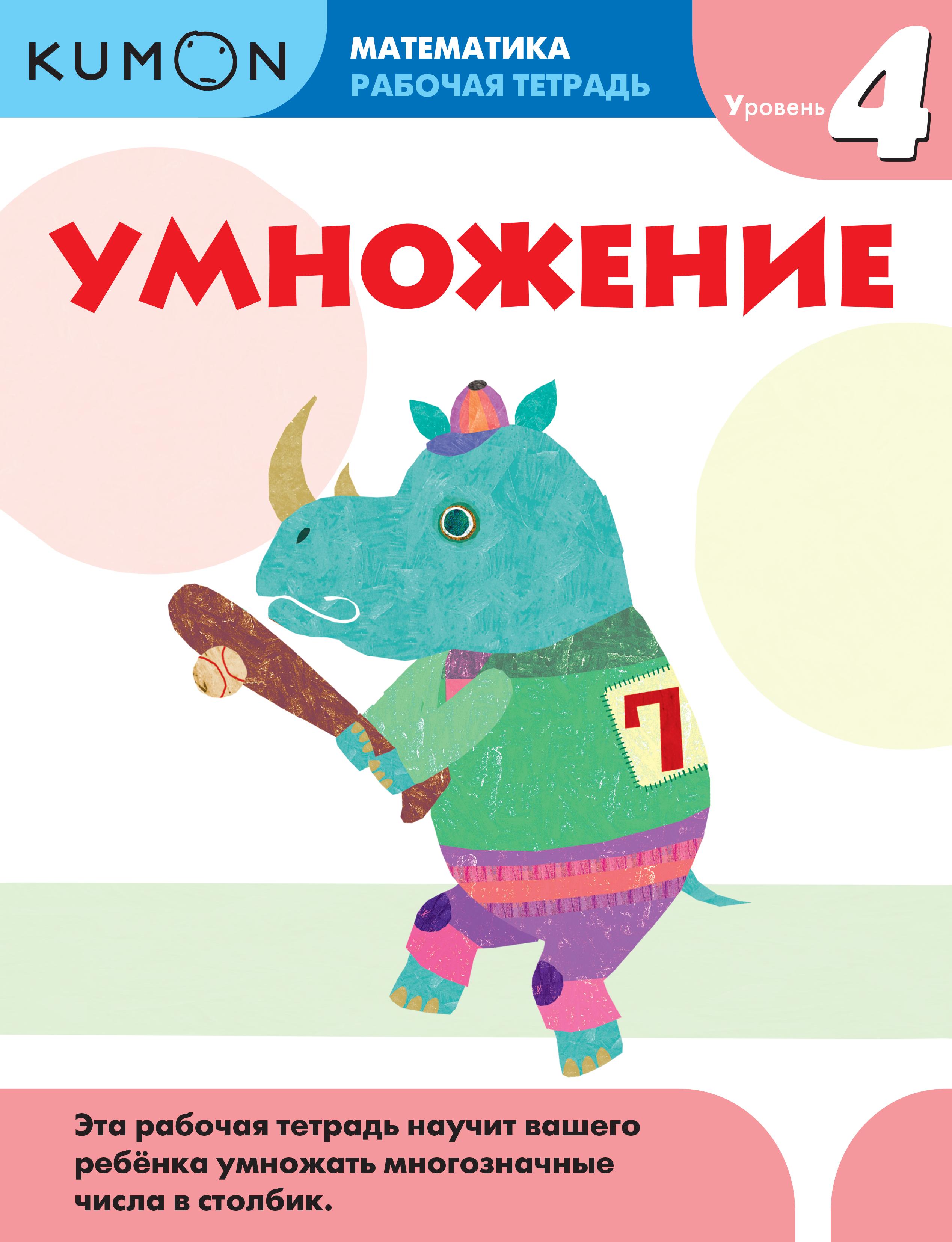Kumon Математика. Умножение. Уровень 4 от book24.ru