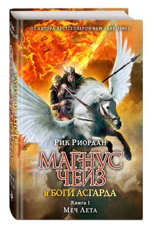 Магнус Чейз и боги Асгарда. Меч Лета Риордан Р.