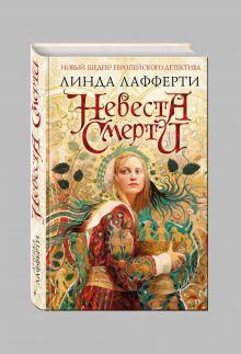Лафферти Л. - Невеста смерти обложка книги