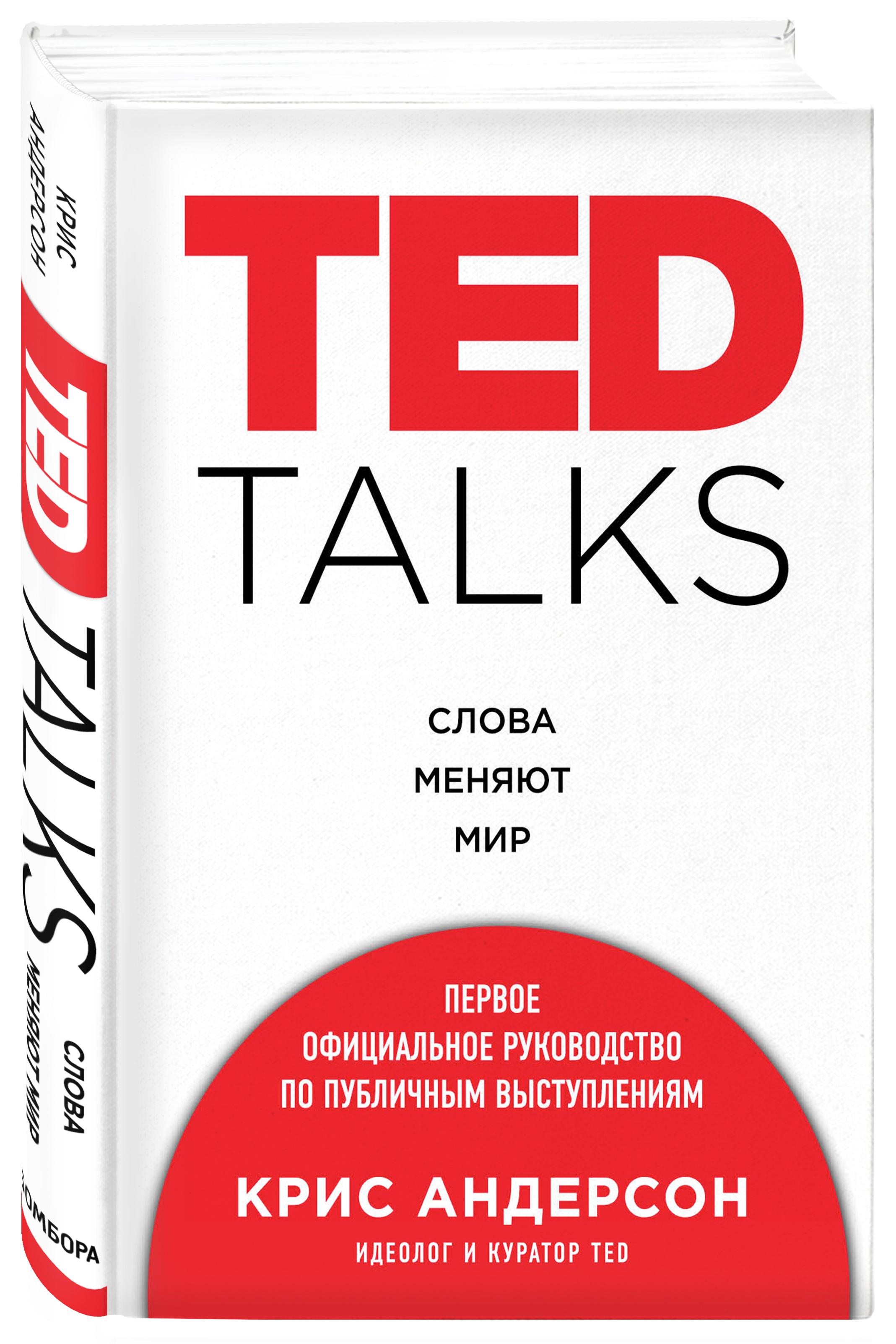 Андерсон К. TED TALKS. Слова меняют мир. Первое официальное руководство по публичным выступлениям