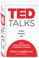 Андерсон К. - TED TALKS. Слова меняют мир. Первое официальное руководство по публичным выступлениям' обложка книги