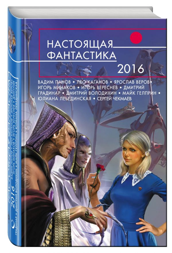 Настоящая фантастика - 2016 Панов В., Каганов Л., Веров Я. и др.