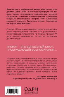 Обложка сзади Парфюм. История ароматов XX века Лиззи Остром
