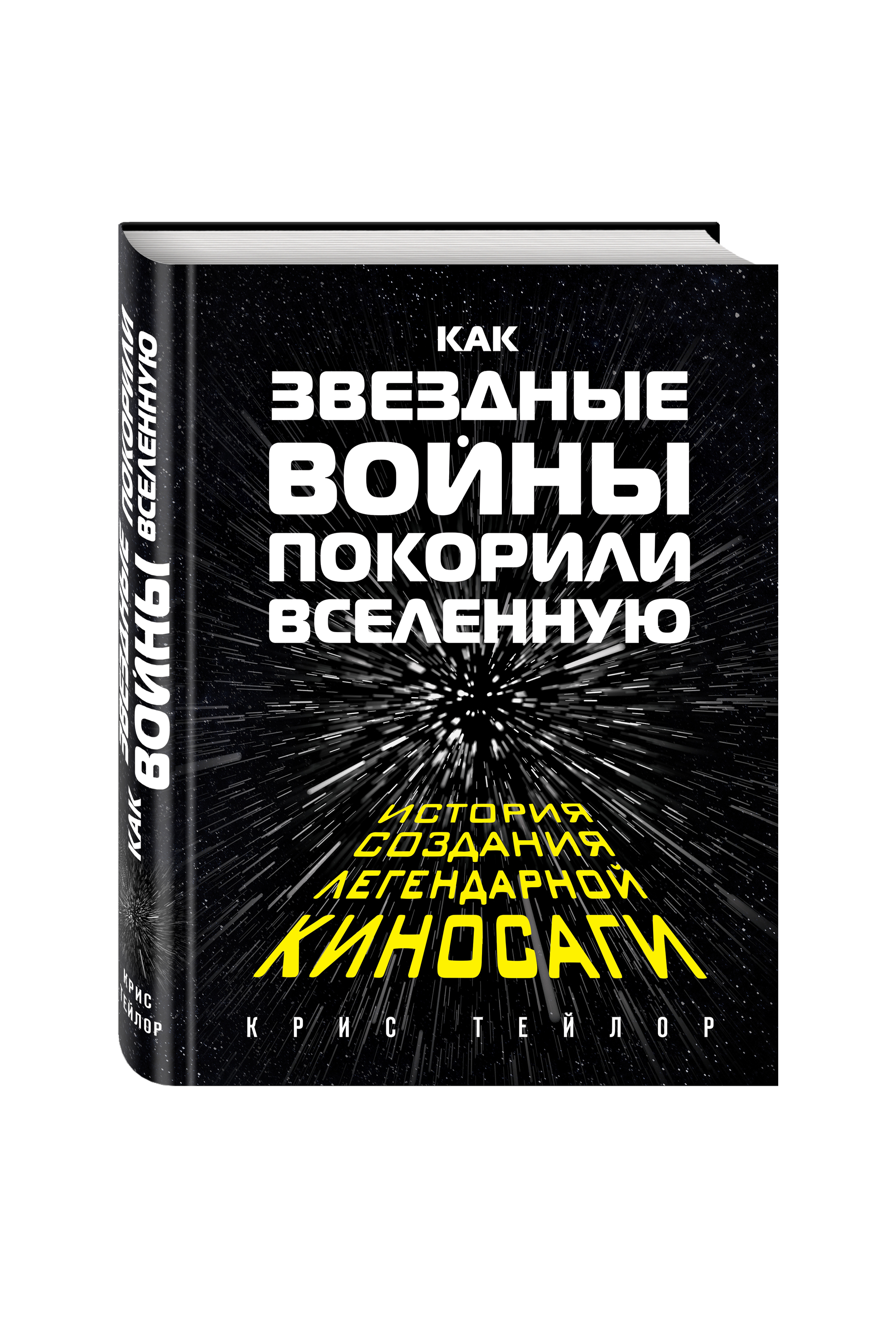 """Как """"Звездные Войны"""" покорили Вселенную. Большая энциклопедия ( Тейлор Крис  )"""