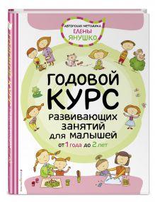 Янушко Е.А. - 1+ Годовой курс развивающих занятий для малышей обложка книги