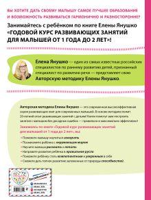 Обложка сзади 1+ Годовой курс развивающих занятий для малышей от 1 года до 2 лет Янушко Е.А.