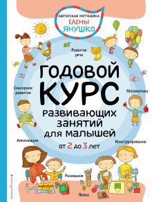 Обложка 2+ Годовой курс развивающих занятий для малышей от 2 до 3 лет Янушко Е.А.