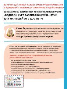 Обложка сзади 2+ Годовой курс развивающих занятий для малышей от 2 до 3 лет Янушко Е.А.