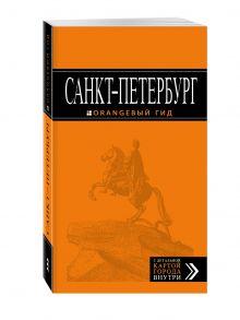 Чернобережская Е.П. - Санкт-Петербург: путеводитель + карта. 10-е изд., испр. и доп. обложка книги