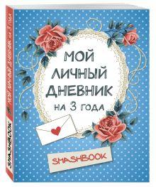 - Мой личный дневник на 3 года (горошек) обложка книги
