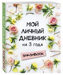 - Мой личный дневник на 3 года (цветочный) обложка книги