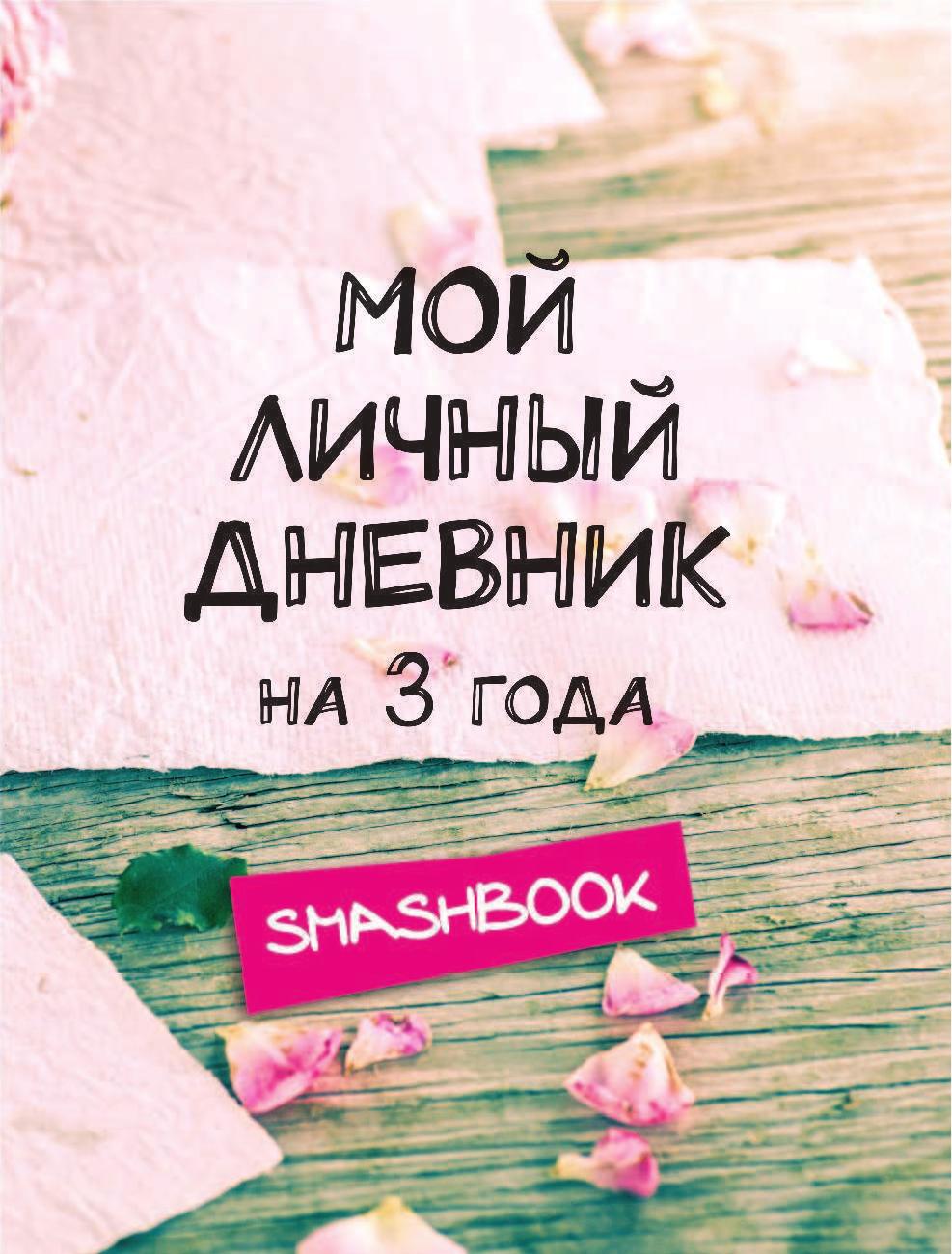 Красивые картинки с надписями дневник