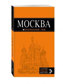 - Москва: путеводитель + карта.6-е изд., испр. и доп. обложка книги