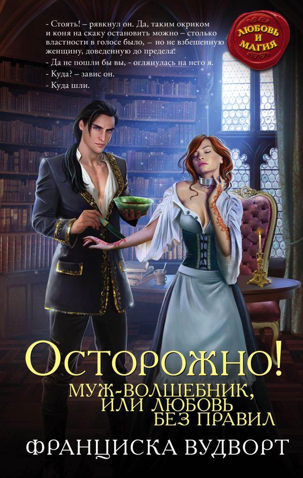 Осторожно! Муж - волшебник, или Любовь без правил Автор : Вудворт Франциска