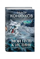 Конюхов Ф.Ф. - Мой путь к истине' обложка книги