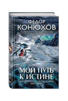 Конюхов Ф.Ф. - Мой путь к истине обложка книги