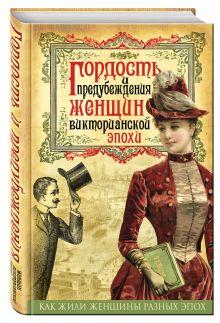 Первушина Е.В. - Гордость и предубеждения женщин Викторианской эпохи обложка книги