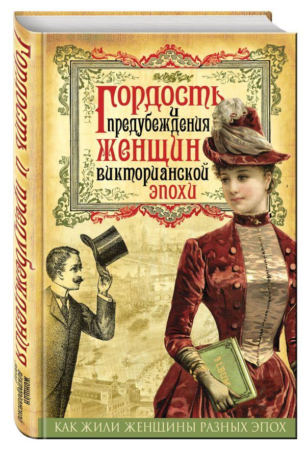 Гордость и предубеждения женщин Викторианской эпохи Первушина Е.В.