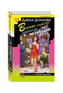 Донцова Д.А. - Вулкан страстей наивной незабудки обложка книги