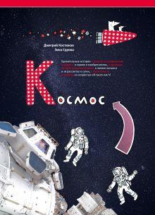 Костюков Д.; Сурова З. - Космос обложка книги